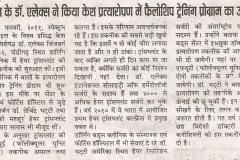 dr.bhattidesh-pyar